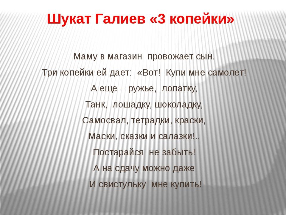 Шукат Галиев «3 копейки» Маму в магазин провожает сын. Три копейки ей дает: «...
