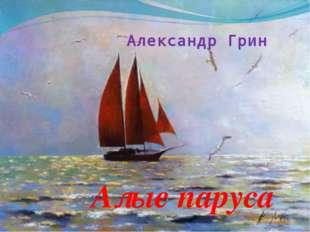 Александр Грин Алые паруса
