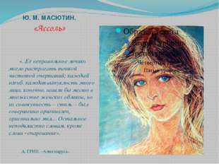 Ю. М. МАСЮТИН. «Ассоль» «..Её неправильное личико могло растрогать тонкой чис