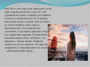Она была уже взрослой девушкой, когда один моряк-романтик узнал об этой стран