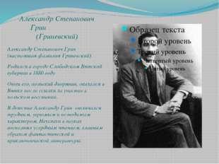 Александр Степанович Грин (Гриневский) Александр Степанович Грин (настоящая ф