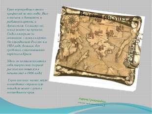 Карта Гринландии (страны, выдуманной Грином ) Грин перепробовал много профес