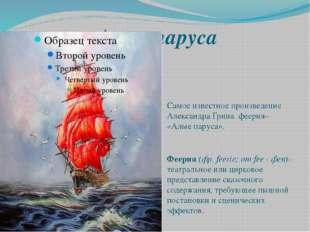 Алые паруса Самое известное произведение Александра Грина феерия– «Алые парус