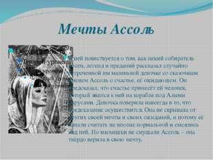 Мечты Ассоль В ней повествуется о том, как некий собиратель песен, легенд и п