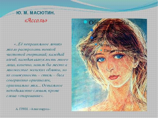 Ю. М. МАСЮТИН. «Ассоль» «..Её неправильное личико могло растрогать тонкой чис...