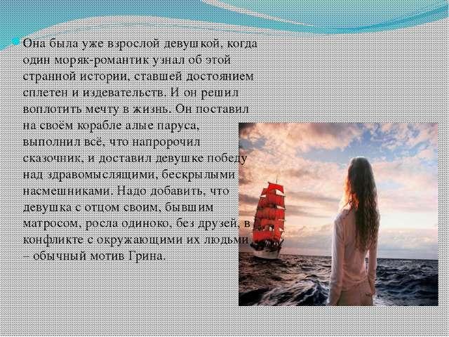 Она была уже взрослой девушкой, когда один моряк-романтик узнал об этой стран...