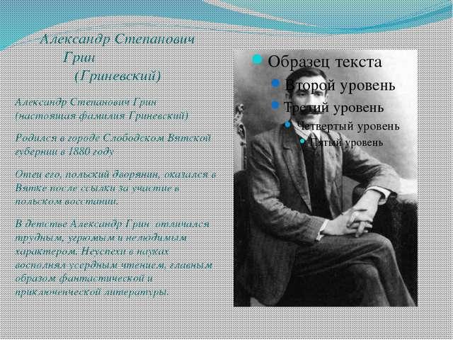 Александр Степанович Грин (Гриневский) Александр Степанович Грин (настоящая ф...
