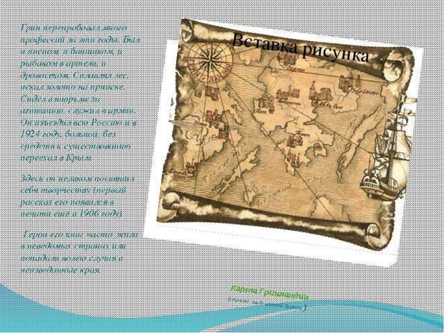 Карта Гринландии (страны, выдуманной Грином ) Грин перепробовал много профес...