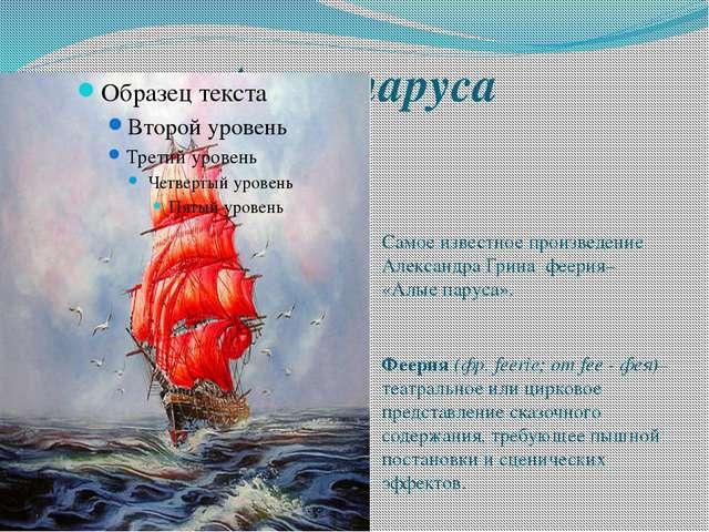Алые паруса Самое известное произведение Александра Грина феерия– «Алые парус...