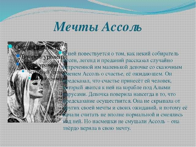 Мечты Ассоль В ней повествуется о том, как некий собиратель песен, легенд и п...