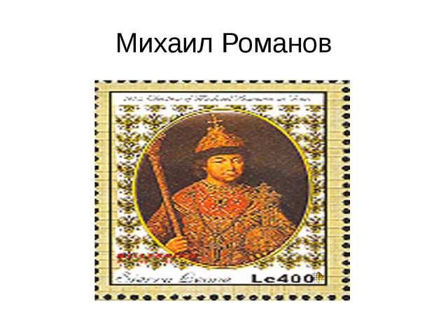 Михаил Романов