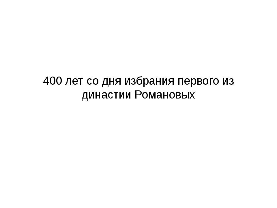 400 лет со дня избрания первого из династии Романовых