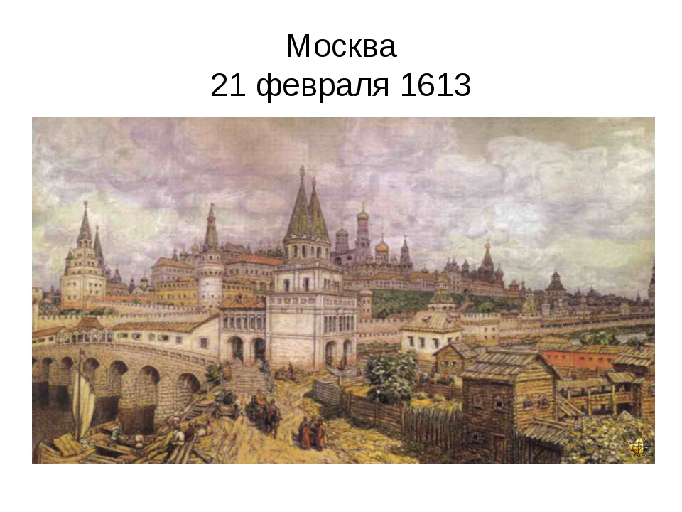 Москва 21 февраля 1613