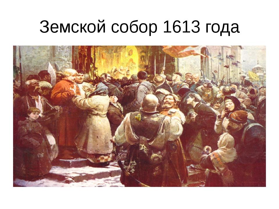 Земской собор 1613 года