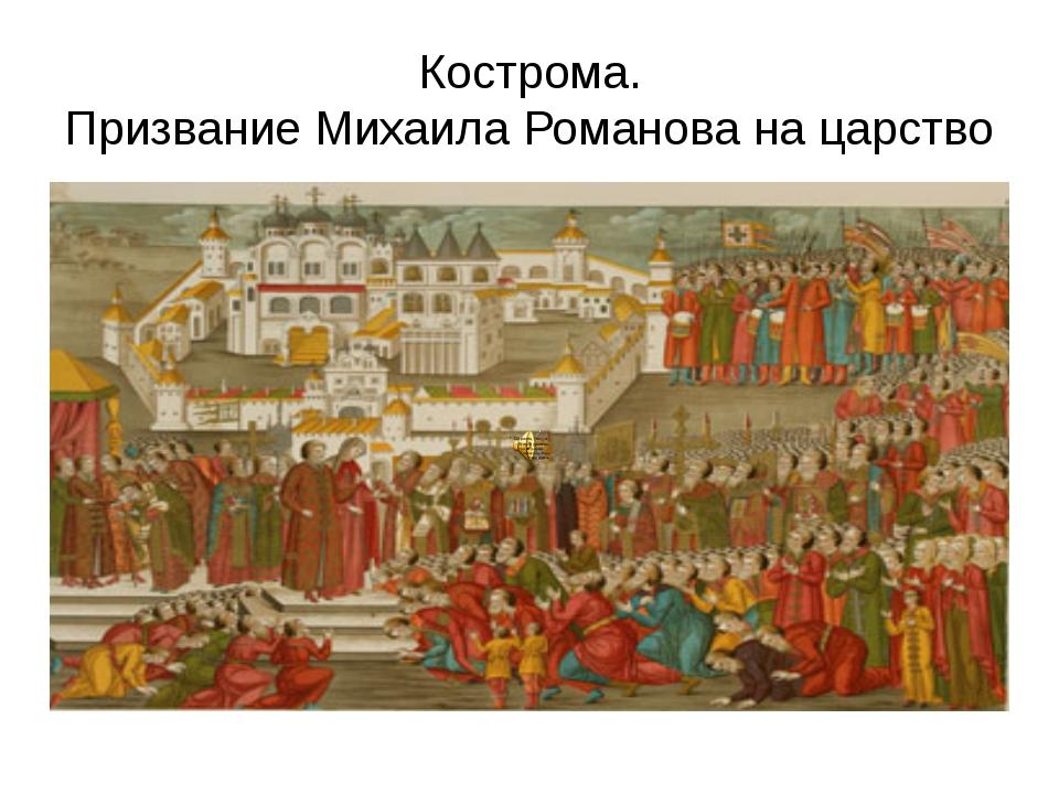 Кострома. Призвание Михаила Романова на царство