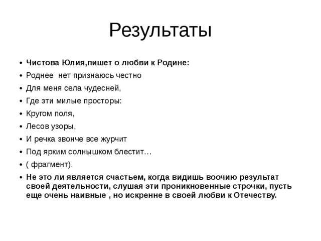Результаты Чистова Юлия,пишет о любви к Родине: Роднее нет признаюсь честно Д...