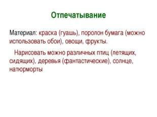 Материал: краска (гуашь), поролон бумага (можно использовать обои), овощи, фр