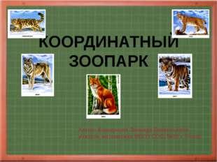 КООРДИНАТНЫЙ ЗООПАРК Автор: Коршунова Зинаида Викентьевна учитель математики