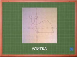ЗАЯЦ Автор Андрюшина Т 1997 1.(10;4);(12;3);(11;2);(8;1);(7;1); (2;3);(1;3);