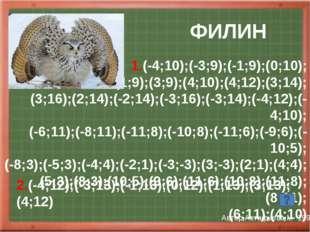 ПЕЛИКАН Автор Кормилицин А 2009 (-4;2);(-3;3);(-1;3);(0;4);(0;5); (1;5);(2;4