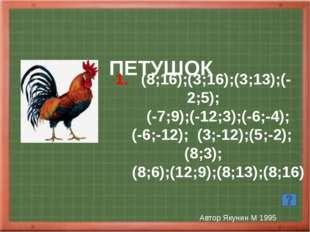 ДЕЛЬФИН 1. (-9;1);(-10;1);(-11;0,5); (-11,5;0); (-11;-1);(-9;-1); (-3;-2); (