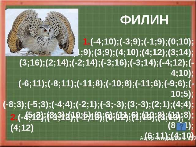 ПЕЛИКАН Автор Кормилицин А 2009 (-4;2);(-3;3);(-1;3);(0;4);(0;5); (1;5);(2;4...