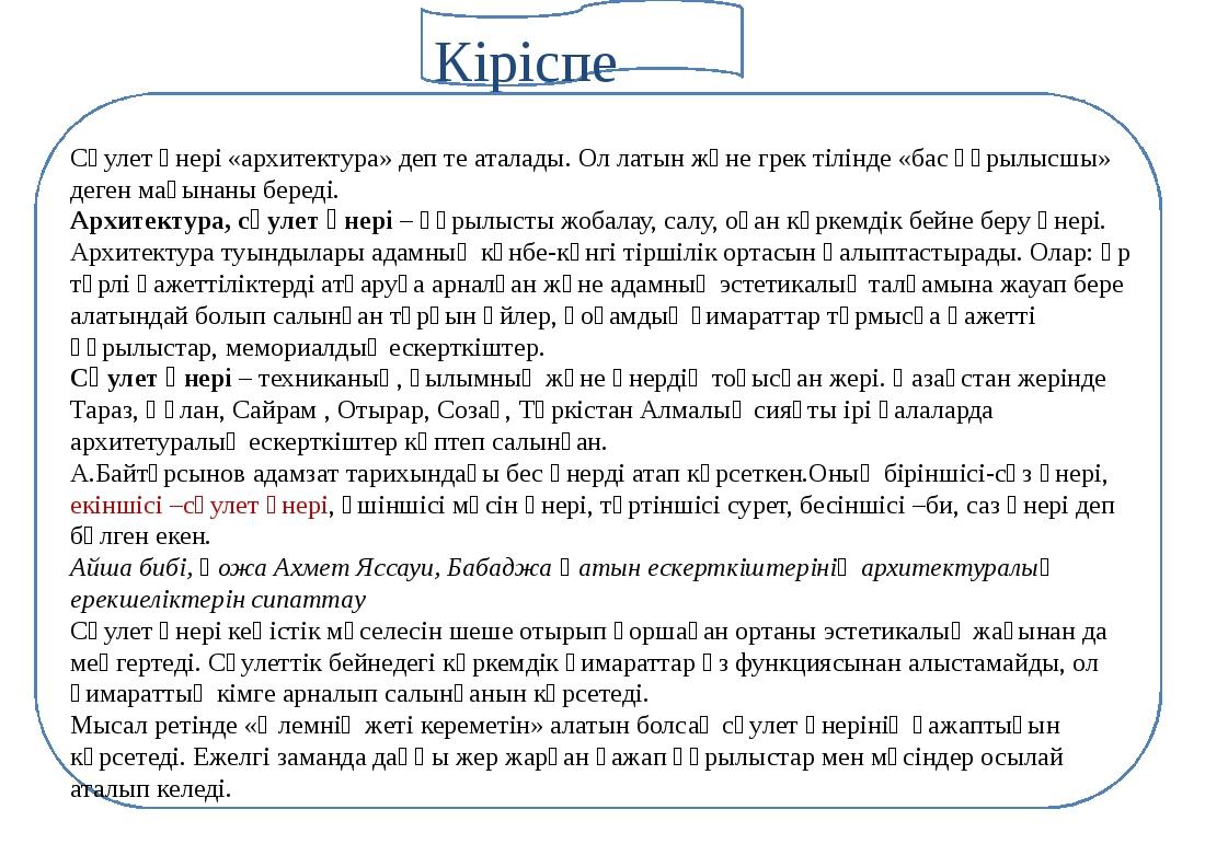 Кіріспе Сәулет өнері «архитектура» деп те аталады. Ол латын және грек тілінд...