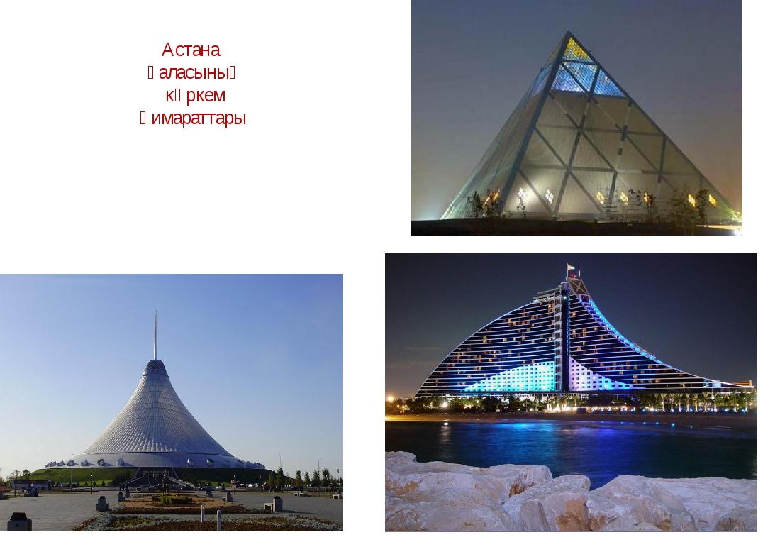 Астана қаласының көркем ғимараттары