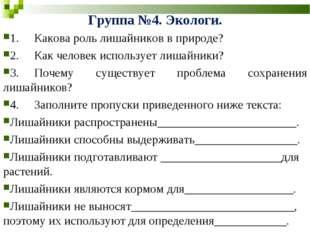 Группа №4. Экологи. 1.Какова роль лишайников в природе? 2.Как человек испо