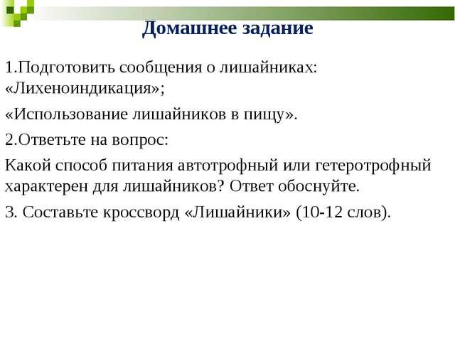 Домашнее задание 1.Подготовить сообщения о лишайниках: «Лихеноиндикация»; «Ис...