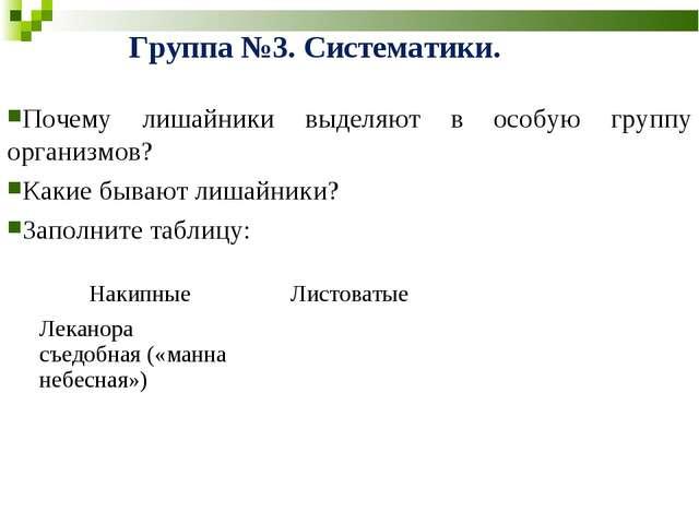 Группа №3. Систематики. Почему лишайники выделяют в особую группу организмов...