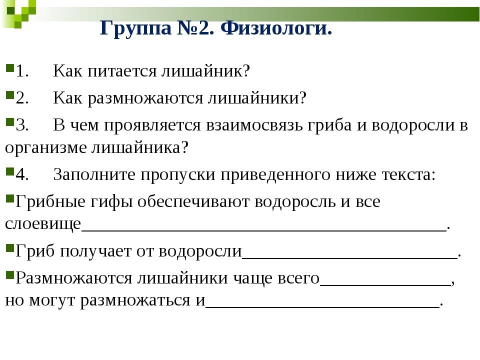Группа №2. Физиологи. 1.Как питается лишайник? 2.Как размножаются лишайник...
