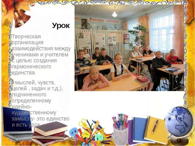 Урок Творческая организация взаимодействия между учениками и учителем с цель...