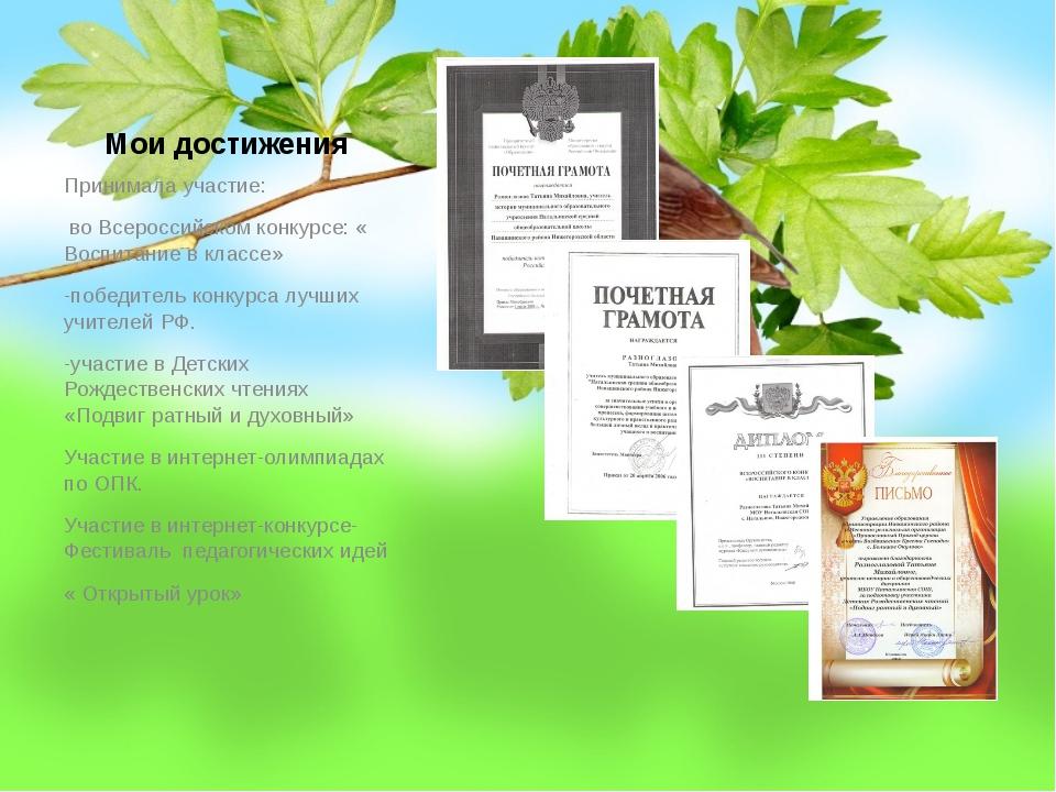 Мои достижения Принимала участие: во Всероссийском конкурсе: « Воспитание в к...
