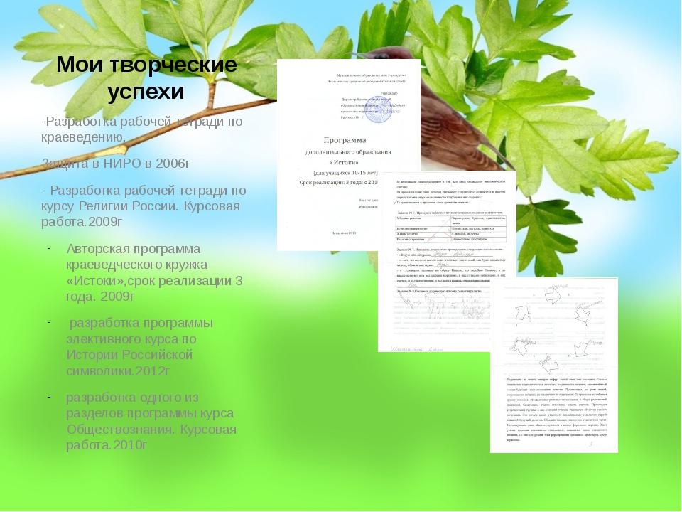 Мои творческие успехи -Разработка рабочей тетради по краеведению. Защита в НИ...