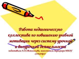 Работа педагогического коллектива по повышению учебной мотивации через систем