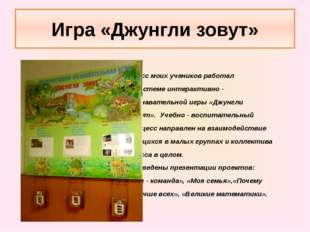 Игра «Джунгли зовут» Класс моих учеников работал в системе интерактивно - поз