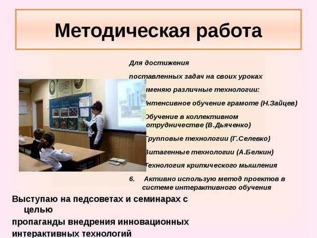 Методическая работа Для достижения поставленных задач на своих уроках я приме...