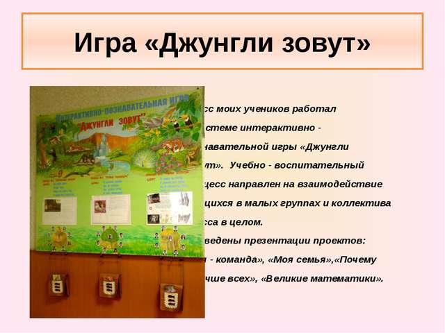 Игра «Джунгли зовут» Класс моих учеников работал в системе интерактивно - поз...