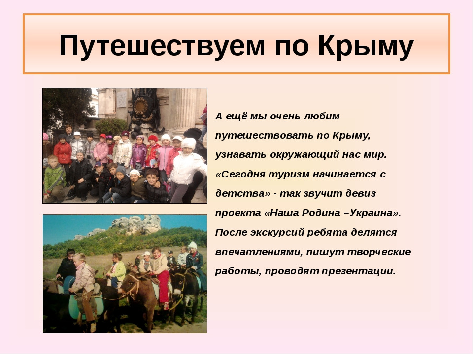 Путешествуем по Крыму А ещё мы очень любим путешествовать по Крыму, узнавать...