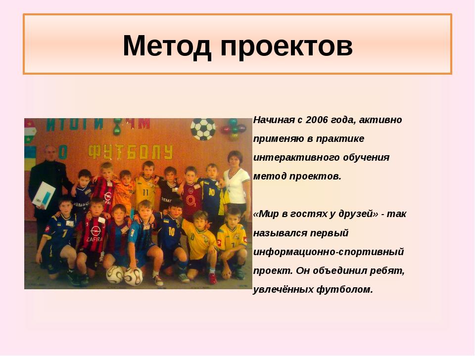 Метод проектов Начиная с 2006 года, активно применяю в практике интерактивног...