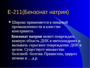 Е-211(Бензонат натрия) Широко применяется в пищевой промышленности в качестве