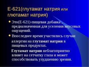Е-621(глутамат натрия или глютамат натрия) Это(Е-621)-пищевая добавка , предн