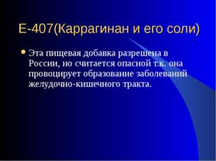 Е-407(Каррагинан и его соли) Эта пищевая добавка разрешена в России, но счита