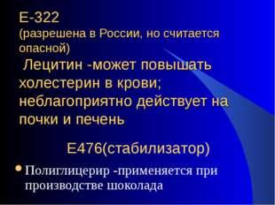 Е-322 (разрешена в России, но считается опасной) Лецитин -может повышать хол