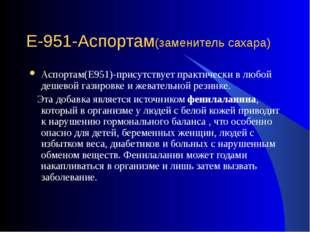 Е-951-Аспортам(заменитель сахара) Аспортам(Е951)-присутствует практически в л