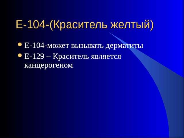 Е-104-(Краситель желтый) Е-104-может вызывать дерматиты Е-129 – Краситель явл...