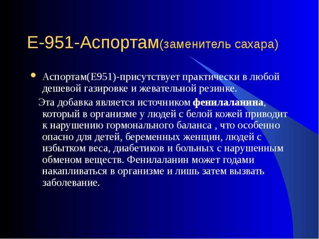 Е-951-Аспортам(заменитель сахара) Аспортам(Е951)-присутствует практически в л...