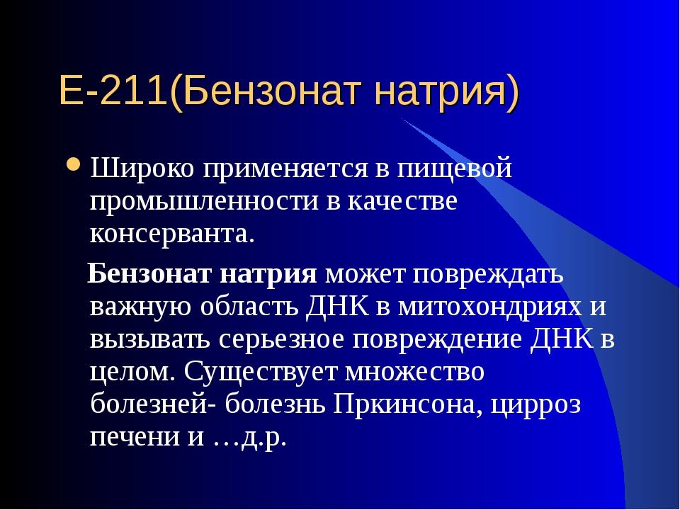 Е-211(Бензонат натрия) Широко применяется в пищевой промышленности в качестве...