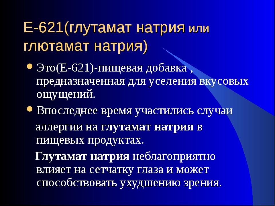 Е-621(глутамат натрия или глютамат натрия) Это(Е-621)-пищевая добавка , предн...